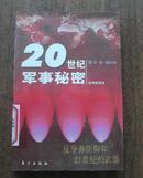 20世纪军事秘密  反导弹防御和21世纪的武器