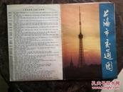 1978年《上海市交通图》