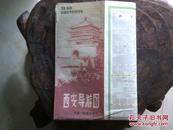 1983年《西安导游图》