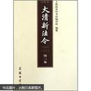大清新法令(1901-1911)(第3卷)(点校本)