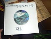 醉笔居士怀故韵(2006年中华纪坛绘画作品展);马永强 签赠本