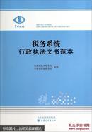 税务系统行政执法文书范本