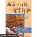 文学鉴赏辞典:新诗三百首鉴赏辞典