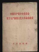 1966年1版北京3印《中国共产党中央委员会关于无产阶级文化大革命的决定》