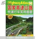 国家高速公路快速行车实用图册(2014)