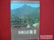 莱州古邑掖县---可爱的烟台丛书之七