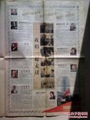 《河南日报》总第20000期特刊
