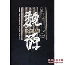 魏源全集(套装共20册)/魏源