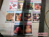 《中国食品》1989年十本(缺2、3期)