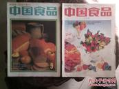 《中国食品》1989年第9、12期