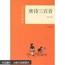 中华经典诵读--唐诗三百首