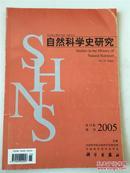 自然科学史研究 2005年第24卷增刊