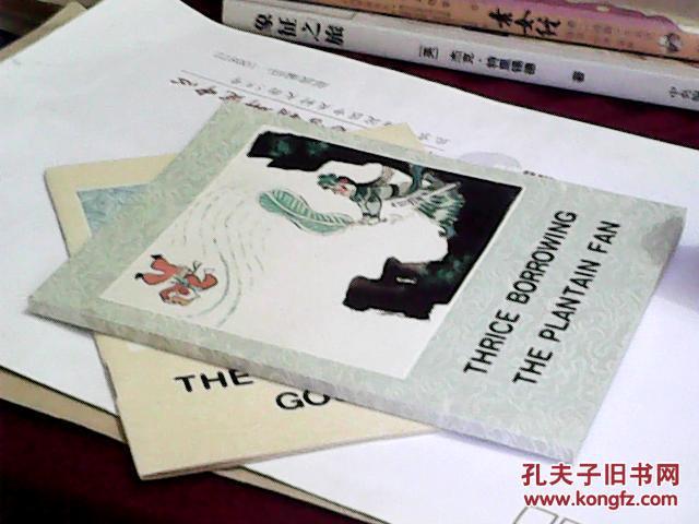 (英文彩色_THRICE BORROWING THE PLANTAIN FAN(三借芭蕉扇)