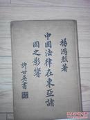 中国法律在东亚诸国之影响