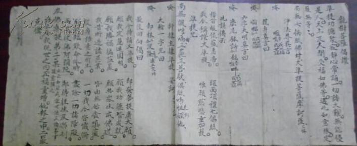 民国《龙树菩萨偈讚…》/毛笔书写