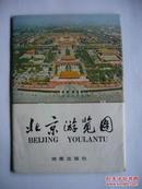 北京游览图 对开