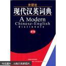 外研社:现代汉英词典(新版)精装