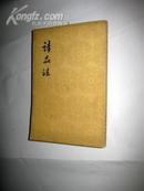 诗品注   中国古典文学理论批评专著选辑  【正版B5--3】