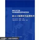 岩土工程测试与监测技术   宰金珉  中国建筑工业出版社