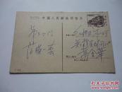 实寄明信片(1977年邮资2分 售价3分)