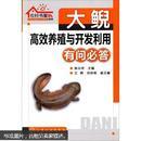 大鲵养殖技术大全/娃娃鱼养殖技术视频教程大全(3光盘+3书籍)