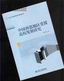 中国西部地区受援高校发展研究  【581】