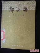 1957年出版的--繁体小说--【【邻女语】】馆藏