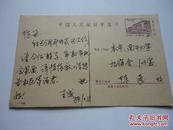 明信片(1981年邮资2分 售价3分)