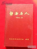 静海名人【含霍氏练手拳谱,韩慕侠之子回忆录】大32开精装印1500册