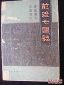 1985年印刷的--【【前后七国志】】孙庞演义--乐田演义