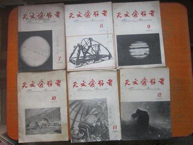 天文爱好者(1963年7--12期 6本合售)