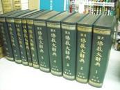 日本版  望月佛教大辞典 本文  年表 索引 增补 补遗  全十册 附 中文冠字笔画索引(U盘)