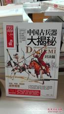 战争特典005:中国古代兵器大揭秘:-对决篇