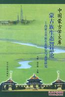 正版现货 蒙古族生态智慧论 内蒙古草原生态恢复与重建研究