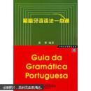 外教社外语语法系列:葡萄牙语语法一点通