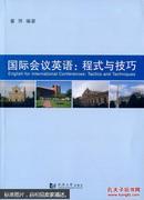 国际会议英语:程式与技巧-(附光盘)9787560859736