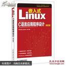 嵌入式Linux C语言应用程序设计   十品书品相完好