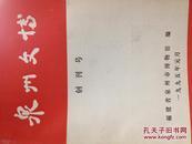创刊号 泉州文博 1995.1