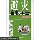 避灾自救手册:环境污染