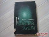 俄文《放射性射气》1963年出版。
