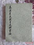 【竖排繁体 】《秦汉农民战争史料汇编》安作璋编 中华书局1982年一版一印