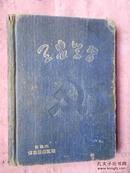 老日记本【工农学习】(有毛主席像二张、套红题词页、朱德像一张、朱毛语录各一张、和共同纲领)安阳市信托公司监制