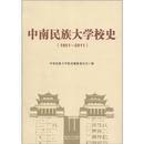 正版现货 中南民族大学校史1951-2011