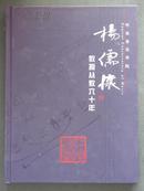 杨儒怀教授从教六十年