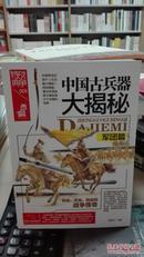 战争特典004:中国古代兵器大揭秘-军团篇