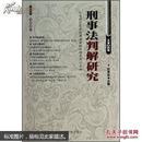 刑事法判解研究(2012年第3辑)(总第26辑)