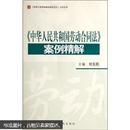 《中华人民共和国劳动合同法》案例精解