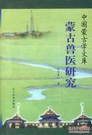 正版现货 蒙古兽医研究 中国蒙古学文库