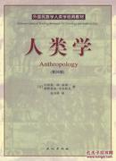 正版现货 人类学 第26版 外国民族学人类学经典教材