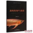 龙鱼饲养书 养金龙鱼书 养红龙鱼书 龙鱼的养护与鉴赏